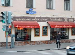 Кафе-Братья-Караваевы-2