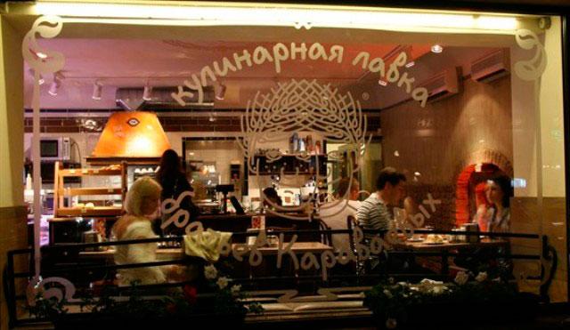 Кулинарная лавка Братья Караваевы на Покровке