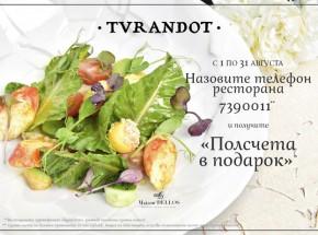 Ресторанные новости Москвы - полсчета в подарок