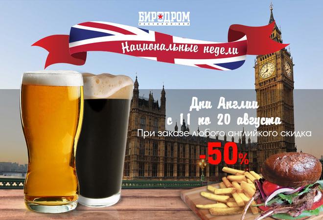 Ресторанные новости - Дни Англии в Биродром
