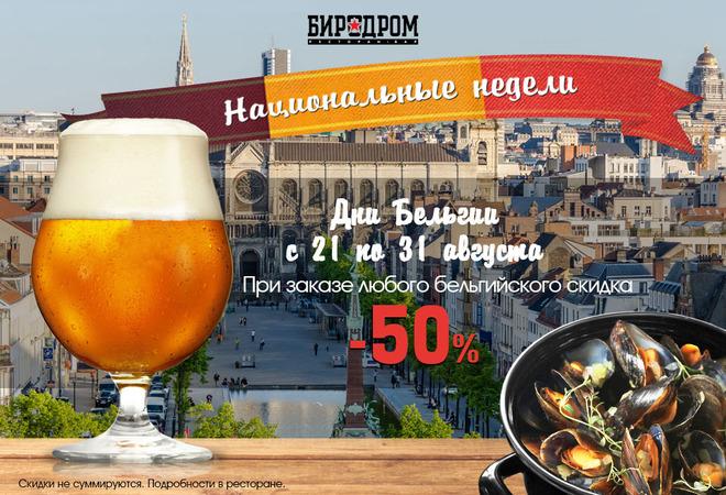 Ресторанные новости - Дни Бельгии в ресторане Биродром