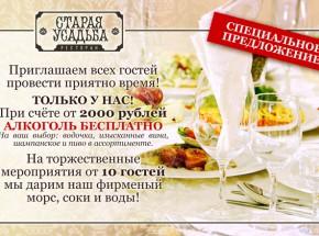 Ресторанные новости - Специальное предложение от Старой усадьбы
