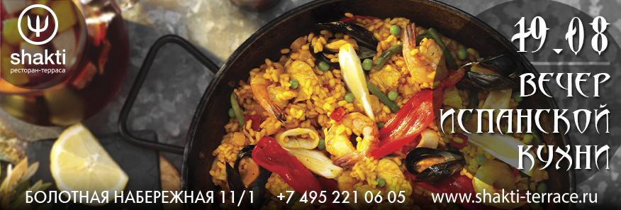 Ресторанные новости - неделя испанской кухни Shakti Terrace