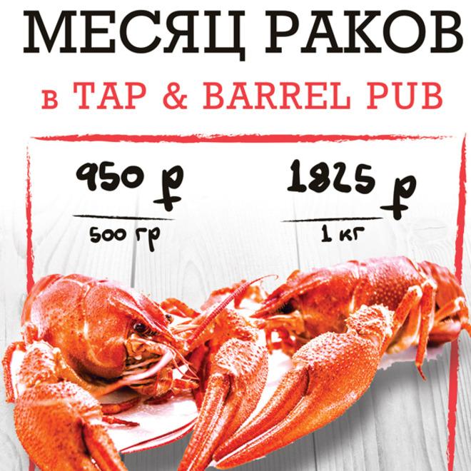 Ресторанные новости - Месяц раков в Top&Barrel Pub