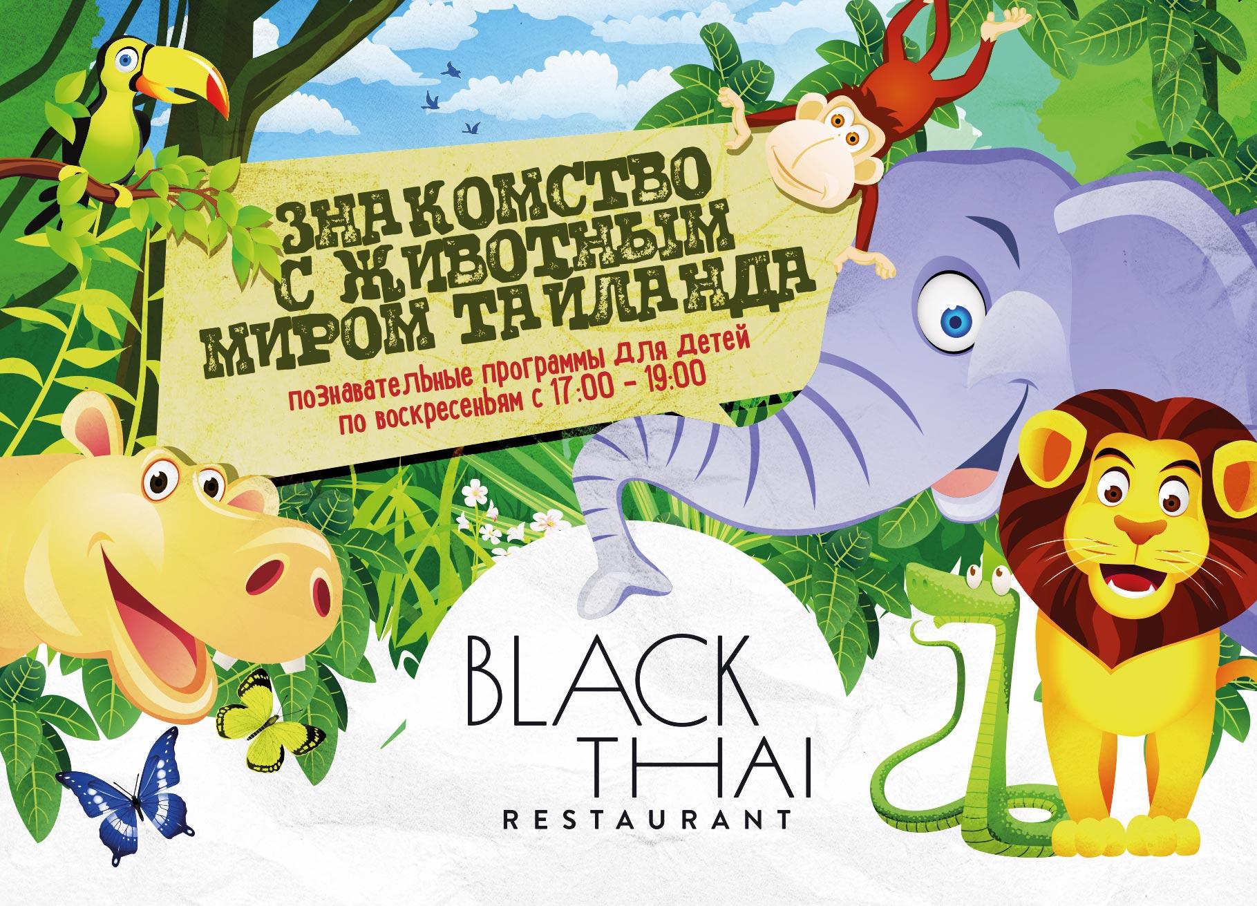 Ресторанные новости - Сезон детских мероприятий в Black Thai