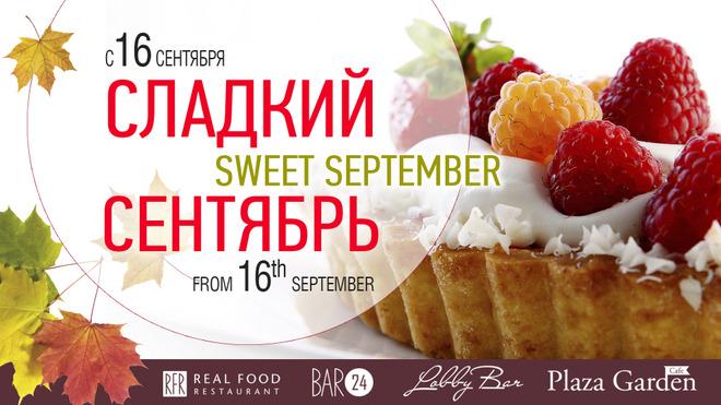 Ресторанные новости - Sweet September в Real Food Restaurant