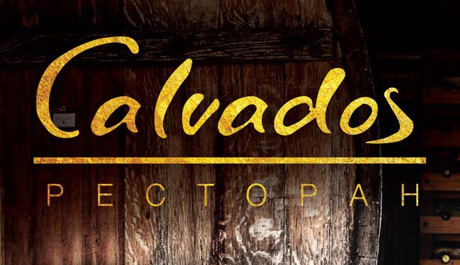 Ресторанные новости - В Cafe Calvados неделя дегустации одноименного напитка